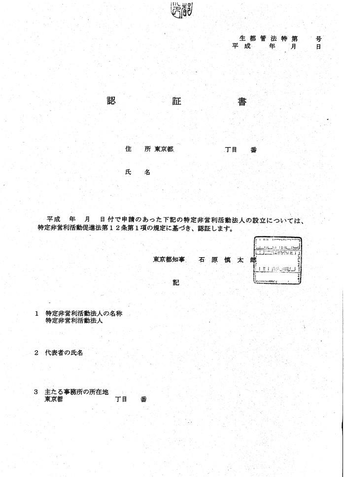 東京都の認証書の例