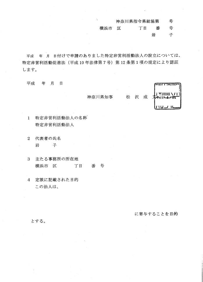 神奈川県の認証書の例