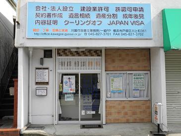 川越行政書士事務所